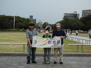 【中国・広島】 熊本支援部旗リレー 平和公園でプチミーティング